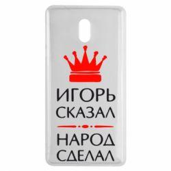 Чехол для Nokia 3 Игорь сказал - народ сделал - FatLine