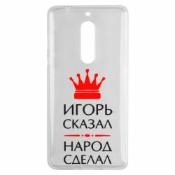 Чехол для Nokia 5 Игорь сказал - народ сделал - FatLine