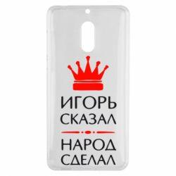Чехол для Nokia 6 Игорь сказал - народ сделал - FatLine