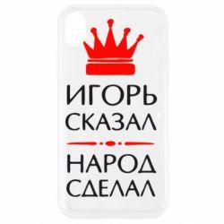 Чехол для iPhone XR Игорь сказал - народ сделал - FatLine