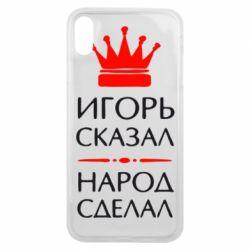 Чехол для iPhone Xs Max Игорь сказал - народ сделал - FatLine