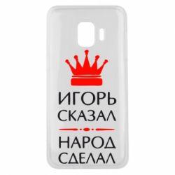 Чехол для Samsung J2 Core Игорь сказал - народ сделал - FatLine