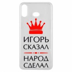 Чехол для Samsung A6s Игорь сказал - народ сделал - FatLine
