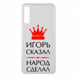 Чехол для Samsung A7 2018 Игорь сказал - народ сделал - FatLine