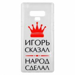 Чехол для Samsung Note 9 Игорь сказал - народ сделал - FatLine