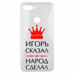 Чехол для Xiaomi Mi8 Lite Игорь сказал - народ сделал - FatLine
