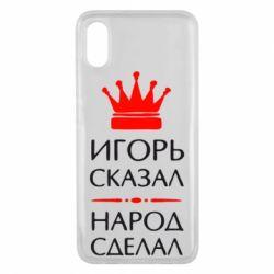 Чехол для Xiaomi Mi8 Pro Игорь сказал - народ сделал - FatLine
