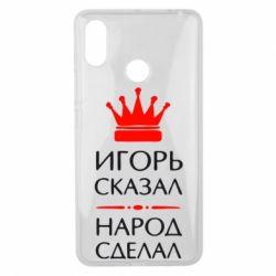 Чехол для Xiaomi Mi Max 3 Игорь сказал - народ сделал - FatLine