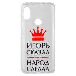 Чехол для Xiaomi Redmi Note 6 Pro Игорь сказал - народ сделал - FatLine
