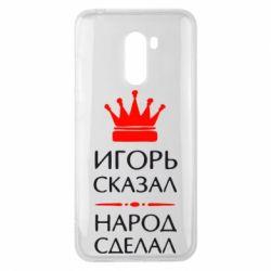 Чехол для Xiaomi Pocophone F1 Игорь сказал - народ сделал - FatLine