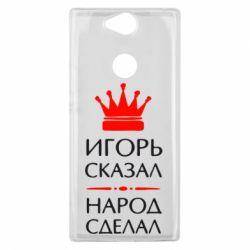Чехол для Sony Xperia XA2 Plus Игорь сказал - народ сделал - FatLine