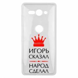 Чехол для Sony Xperia XZ2 Compact Игорь сказал - народ сделал - FatLine