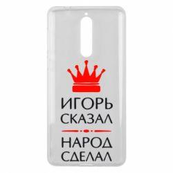 Чехол для Nokia 8 Игорь сказал - народ сделал - FatLine