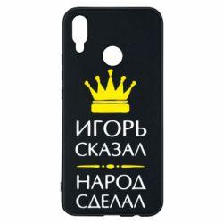 Чехол для Huawei P Smart Plus Игорь сказал - народ сделал - FatLine