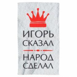 Полотенце Игорь сказал - народ сделал - FatLine