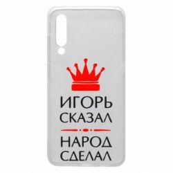 Чехол для Xiaomi Mi9 Игорь сказал - народ сделал