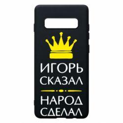 Чехол для Samsung S10+ Игорь сказал - народ сделал