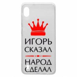 Чехол для Samsung A10 Игорь сказал - народ сделал