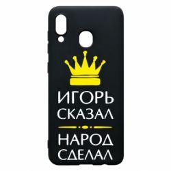 Чехол для Samsung A20 Игорь сказал - народ сделал
