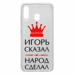 Чехол для Samsung A30 Игорь сказал - народ сделал