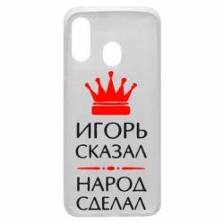 Чехол для Samsung A40 Игорь сказал - народ сделал