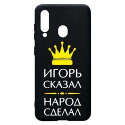 Чехол для Samsung A60 Игорь сказал - народ сделал