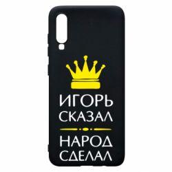 Чехол для Samsung A70 Игорь сказал - народ сделал