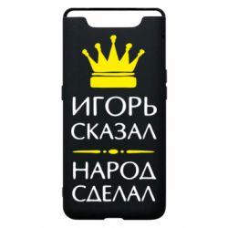 Чехол для Samsung A80 Игорь сказал - народ сделал