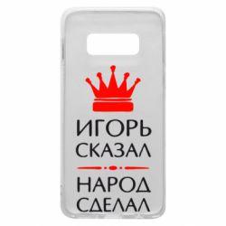 Чехол для Samsung S10e Игорь сказал - народ сделал