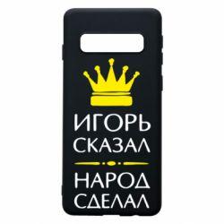 Чехол для Samsung S10 Игорь сказал - народ сделал
