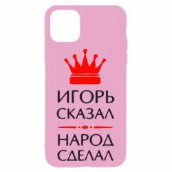 Чехол для iPhone 11 Игорь сказал - народ сделал