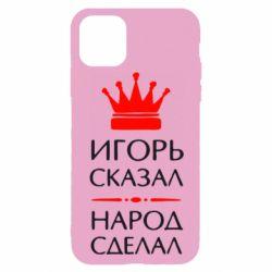 Чехол для iPhone 11 Pro Игорь сказал - народ сделал