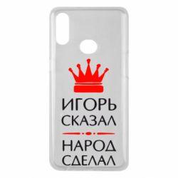 Чехол для Samsung A10s Игорь сказал - народ сделал