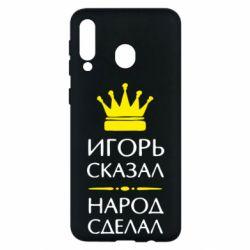 Чехол для Samsung M30 Игорь сказал - народ сделал