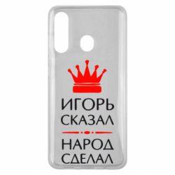 Чехол для Samsung M40 Игорь сказал - народ сделал