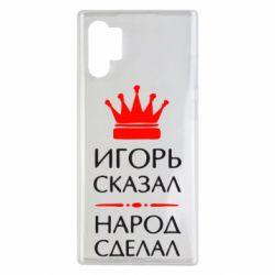 Чехол для Samsung Note 10 Plus Игорь сказал - народ сделал