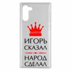 Чехол для Samsung Note 10 Игорь сказал - народ сделал