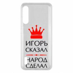 Чохол для Xiaomi Mi A3 Игорь сказал - народ сделал