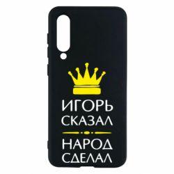 Чехол для Xiaomi Mi9 SE Игорь сказал - народ сделал