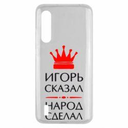 Чехол для Xiaomi Mi9 Lite Игорь сказал - народ сделал