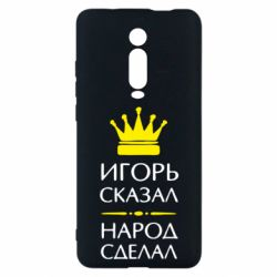 Чехол для Xiaomi Mi9T Игорь сказал - народ сделал