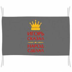 Флаг Игорь сказал - народ сделал