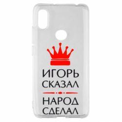 Чехол для Xiaomi Redmi S2 Игорь сказал - народ сделал