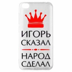 Чехол для Xiaomi Redmi Go Игорь сказал - народ сделал