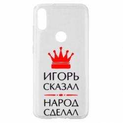 Чехол для Xiaomi Mi Play Игорь сказал - народ сделал