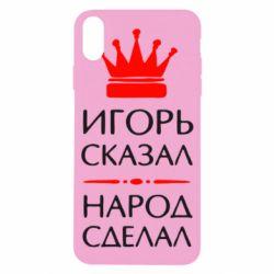 Чехол для iPhone X Игорь сказал - народ сделал - FatLine