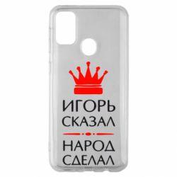 Чехол для Samsung M30s Игорь сказал - народ сделал
