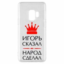 Чехол для Samsung S9 Игорь сказал - народ сделал - FatLine