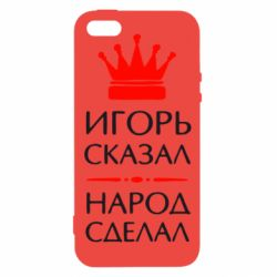 Чехол для iPhone5/5S/SE Игорь сказал - народ сделал - FatLine