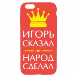 Чехол для iPhone 6/6S Игорь сказал - народ сделал - FatLine